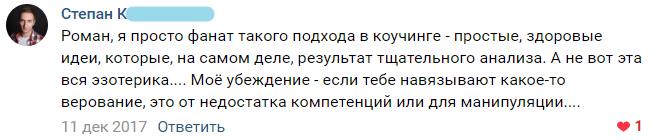 Отзыв от Степана К.