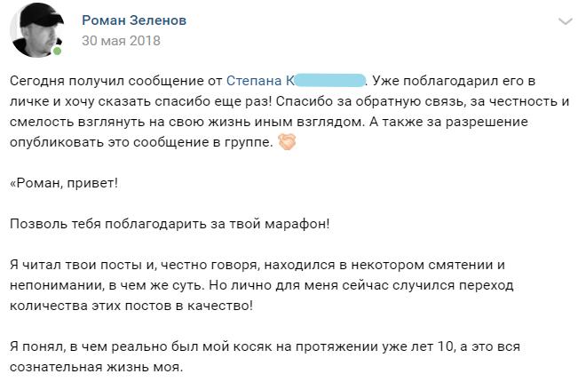 Отзыв о Степана
